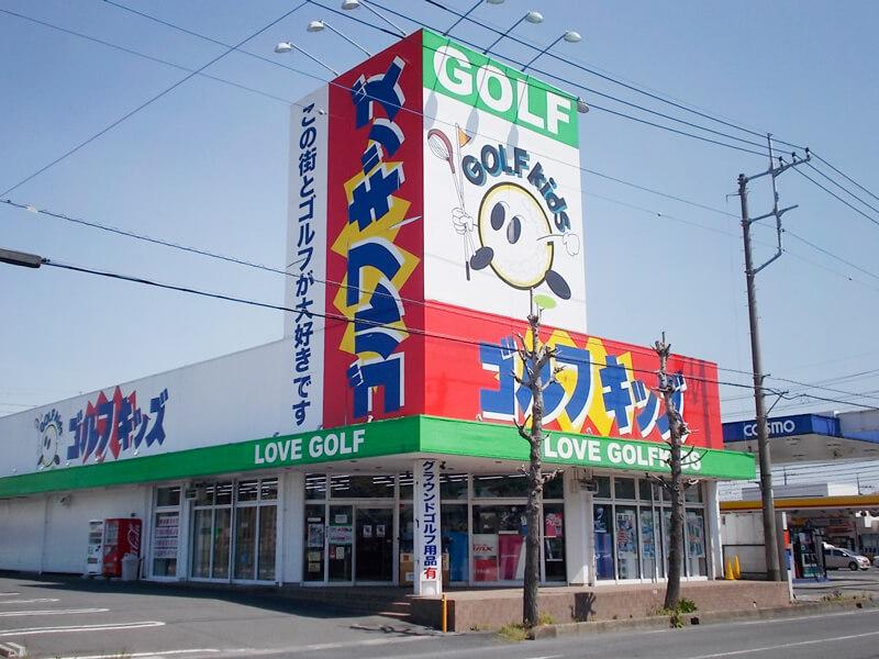 ゴルフ用品を扱う専門リユースショップ 「ゴルフキッズ」の店舗外観