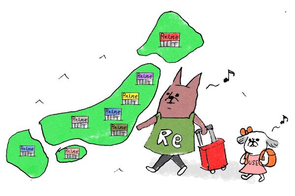リユースショップは小さな個人商店から全国展開している企業まであります