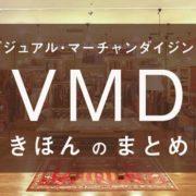 VMDとは?基本を時短で解説!