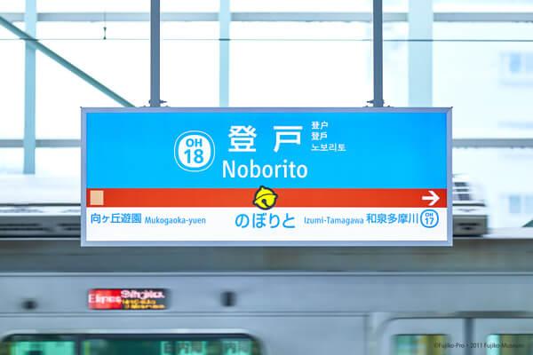 グッドデザイン賞ベスト100「小田急線 登戸駅 ドラえもんサイン」