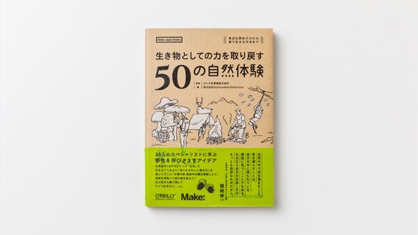 グッドデザイン賞ベスト100 「生き物としての力を取り戻す50の自然体験」