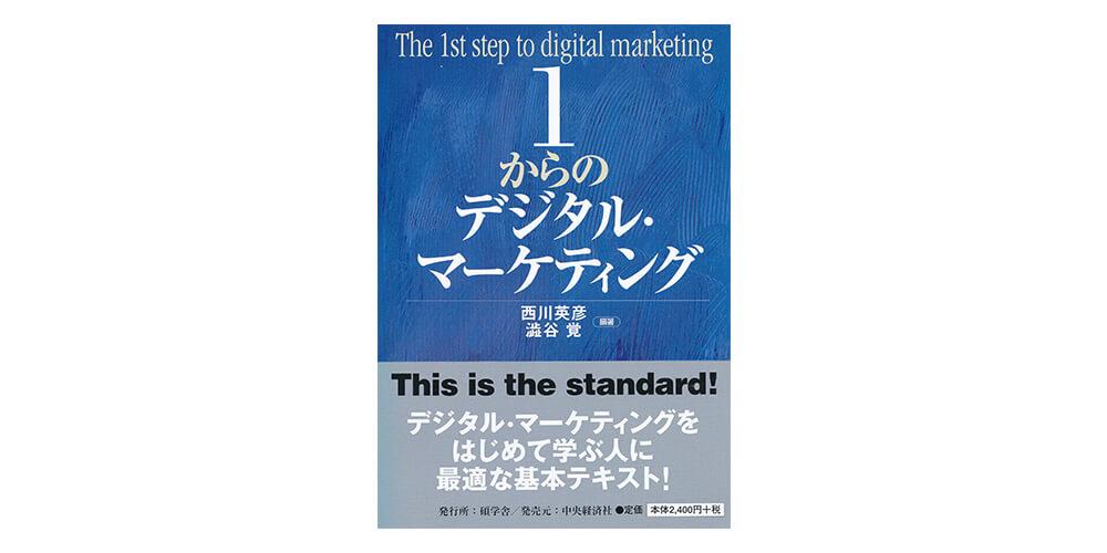 碩学舎『1からのデジタル・マーケティング』
