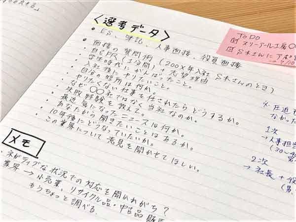 面接時の質問や反省点なども書いて、内定まで使えるノートに
