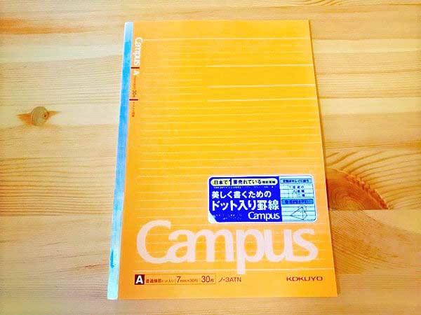 コクヨ キャンパスノート(ドット入り罫線) 閉