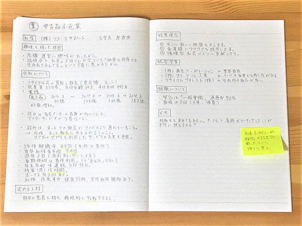 企業研究ノートを作るメリット