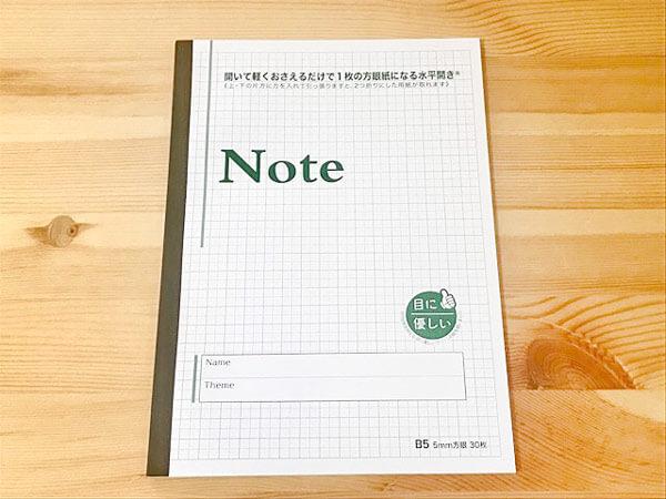 中村印刷所 目に優しいノート【B5判 5mm方眼 紙色 グリーン】30枚 水平開き(ナカプリバイン)  閉