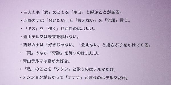 おまけ「西野カナ、JUJU、青山テルマの違い」