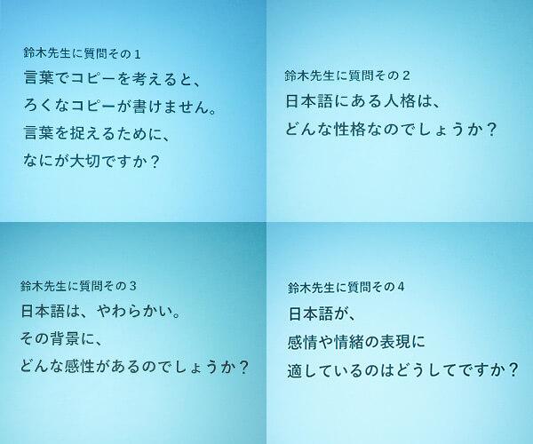 「鈴木先生への4つの質問」