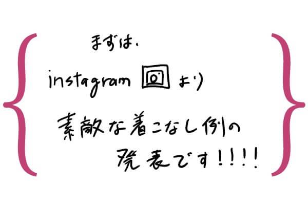 リクルートスーツ instagram事例(女性編)