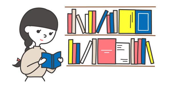 いい本と出会うために ―― 書店では何をどのように見たら良いのか