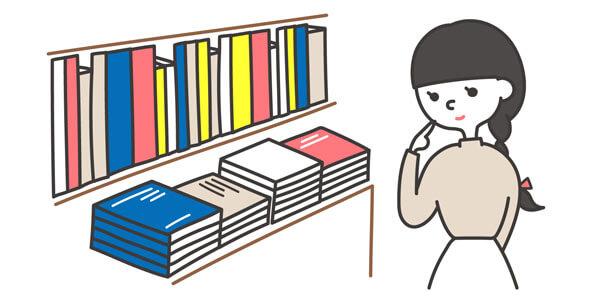 【いい本の見つけ方 その2】書棚以外の場所を見る