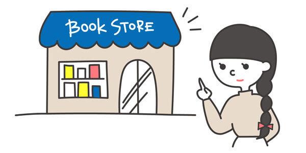 「いい本」と出会うための方法を連載します!