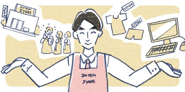 流通・小売業界の「正社員」の仕事は「接客」だけではない