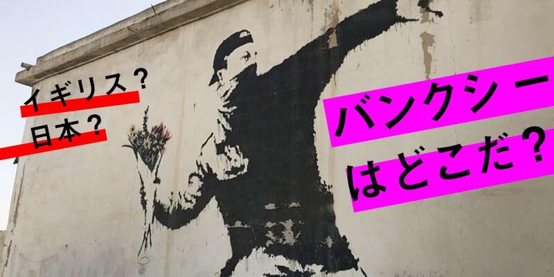 日本のバンクシー ネズミ、東京の次は