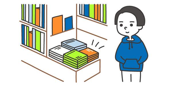 一般書の棚 見るときのポイント
