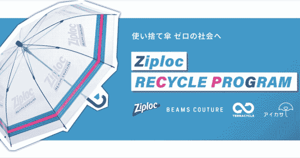 Ziploc RECYCLE PROGRAMって?