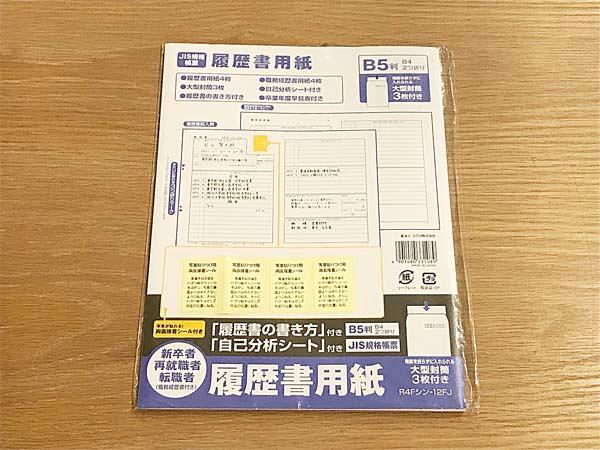 JIS規格履歴書① コンビニで買える! JIS規格帳票履歴書用紙(R4Fシン-12FJ)