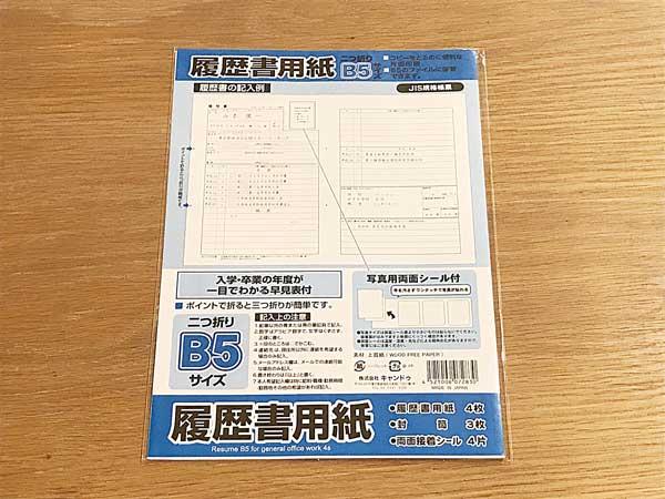 JIS規格履歴書③ 100円ショップで買える! 履歴書用紙二つ折りB5サイズ