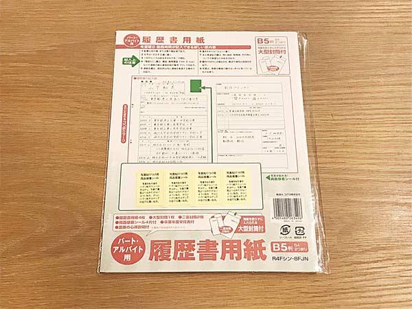 バイト専用でお得! パート・アルバイト用履歴書用紙(R4Fシン-8FJN)