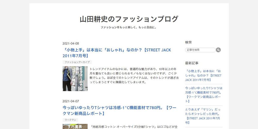 山田耕史のファッションブログ