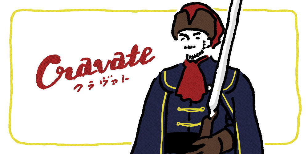 ネクタイはフランス語で「クラヴァト(cravate)」