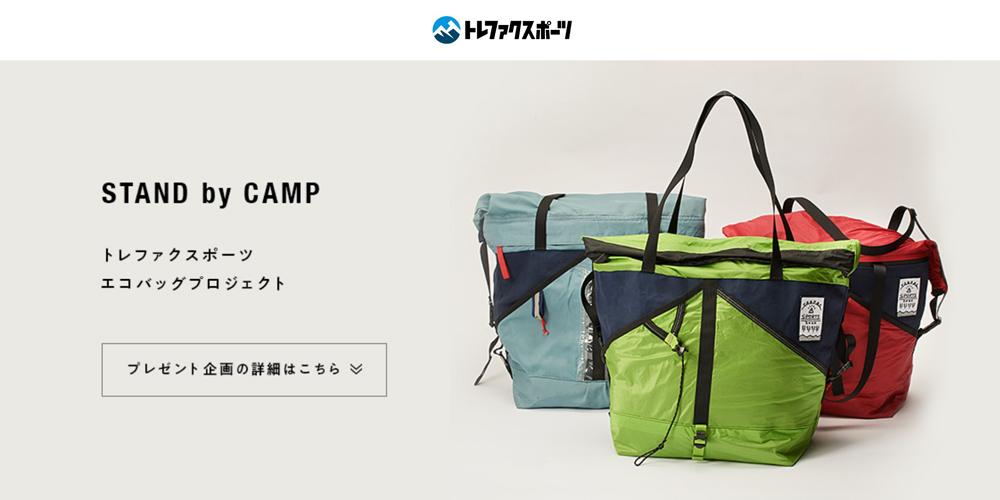 お客様の不要になったテント・タープを材料に、世界に1つしかないエコバッグを作る