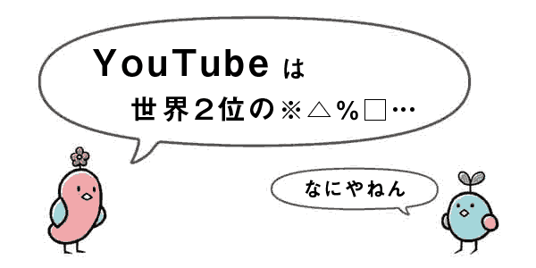 情報収集はYouTubeで!? 趣味もビジネスも「チャンネル登録」でスマートに