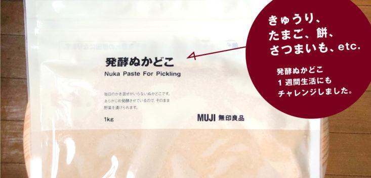 無印良品「発酵ぬかどこ」 ふつうの冷蔵庫での楽しみ方【ぬか漬け1週間に挑戦】