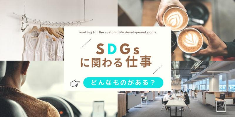 SDGsに関わるサステナブルな仕事、どんなものがある?